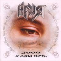 """Ария - альбом """"2000 и одна ночь"""""""