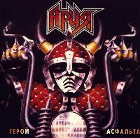 """Ария - альбом """"Герой асфальта"""" (1987)"""