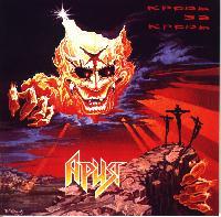 """Ария - альбом """"Кровь за кровь"""" (1991)"""