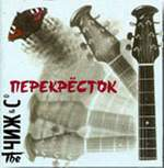 """Чиж и Со - альбом """"Перекресток"""" (1994)"""