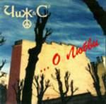 """Чиж и Со - альбом """"О любви"""" (1995)"""