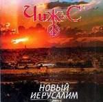 """Чиж и Со - альбом """"Новый Иерусалим"""" (1998)"""