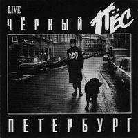 """DDT - альбом """"Чёрный пёс Петербург"""" (1993)"""