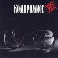 """DDT - альбом """"Компромисс"""" (1983)"""