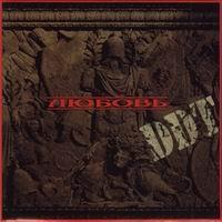 "DDT - альбом ""Любовь"" (1996)"