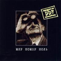 """DDT - альбом """"Мир номер ноль"""" (1999)"""