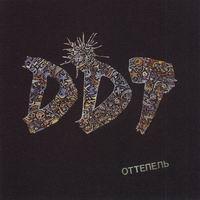 """DDT - альбом """"Оттепель"""" (1991)"""