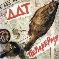 "DDT - альбом ""Периферия"" (1984)"