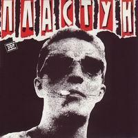 """DDT - альбом """"Пластун"""" (1989)"""