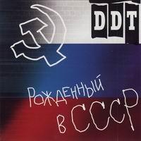 """DDT - альбом """"Рожденный в СССР"""" (1997)"""