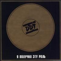 """DDT - альбом """"Я получил эту роль"""" (1988)"""