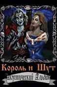 """Король и Шут - альбом """"Акустический альбом"""" (1999)"""