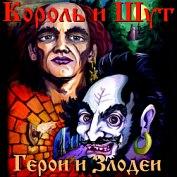 """Король и Шут - альбом """"Герои и Злодеи"""" (2000)"""