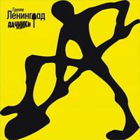 """Ленинград - альбом """"Дачники"""" (2000)"""