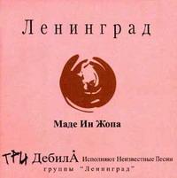 """Ленинград - альбом """"Маде Ин Жопа"""" (2001)"""