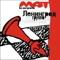 """Ленинград - альбом """"Мат без электричества"""" (1999)"""