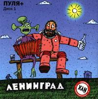 """Ленинград - альбом """"Пуля+ (диск 1)"""" (2001)"""