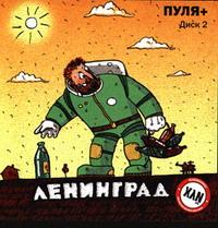 """Ленинград - альбом """"Пуля+ (диск 2)"""" (2001)"""