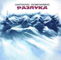 """Наутилус Помпилиус - альбом """"Разлукa"""" (1986)"""