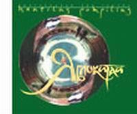 """Наутилус Помпилиус - альбом """"Яблокитай"""" (1997)"""