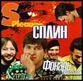 """Сплин - альбом """"Фонарь под глазом"""" (1997)"""
