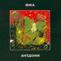"""Янка Дягилева - альбом """"Ангедония"""""""