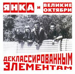 """Янка Дягилева - альбом """"Деклассированным элементам"""""""