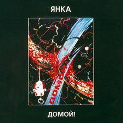 """Янка Дягилева - альбом """"Домой"""""""