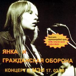 """Янка Дягилева - альбом """"Концерт в МЭИ 17.02.90"""""""