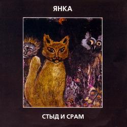 """Янка Дягилева - альбом """"Стыд и Срам"""" (1991)"""