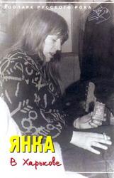 """Янка Дягилева - альбом """"Янка в Харькове"""""""