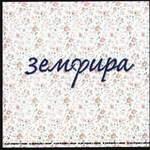 """Земфира - альбом """"Земфира"""" (1998)"""