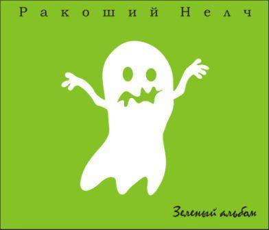 "3. ""Зеленый альбом"" - 2011г."