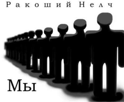 """2. """"Мы"""" - 2010г."""